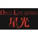 國際 DECO LITE 星光 系列