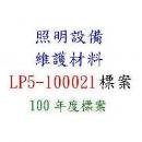 勝芳 契約編號(11-LP5-8175)
